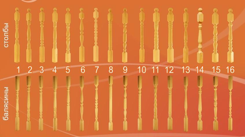 балясины столбы размеры
